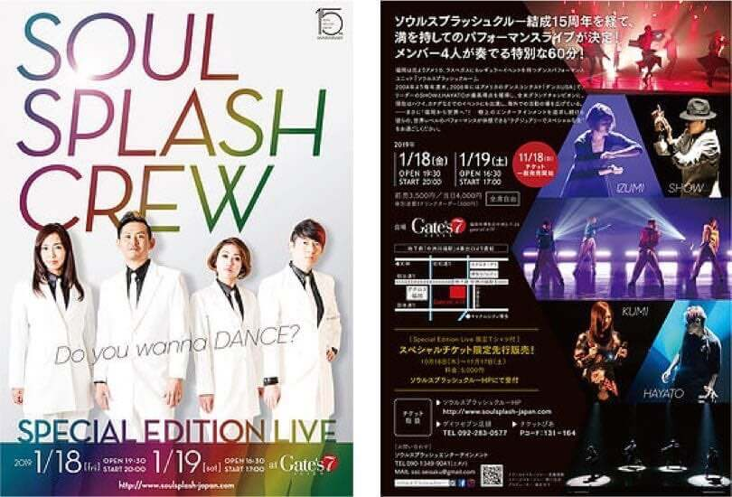 SPECIAL EDITION LIVE